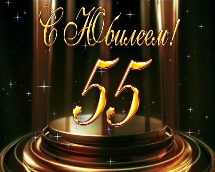 Поздравление с днем рождения мужчине 55лет